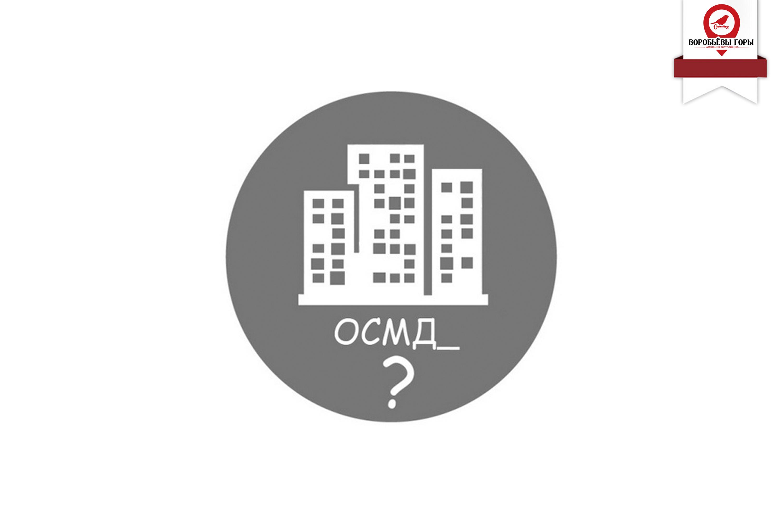 Что считается общим имуществом ОСМД?